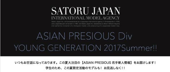 http://www.satorujapan.co.jp/