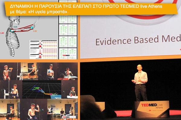 ΔΥΝΑΜΙΚΗ Η ΠΑΡΟΥΣΙΑ ΤΗΣ ΕΛΕΠΑΠ ΣΤΟ ΠΡΩΤΟ TEDMED live Athens με θέμα:  Η υγεία μπροστά».ΟΥ ΙΔΡΥΜΑΤΟΣ ΩΝΑΣΗ